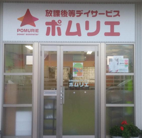 放課後等サービス ポムリエ(奈良県)